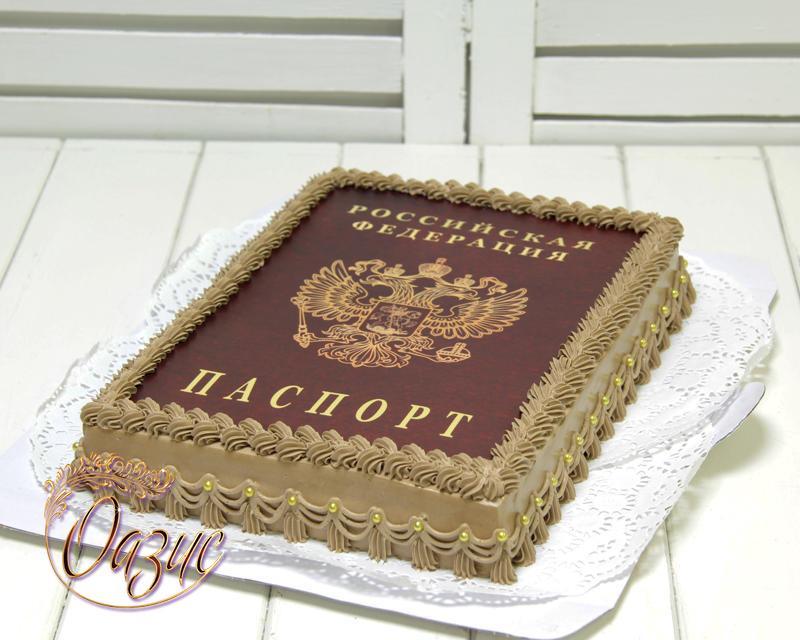 Днем, открытки в виде паспорта